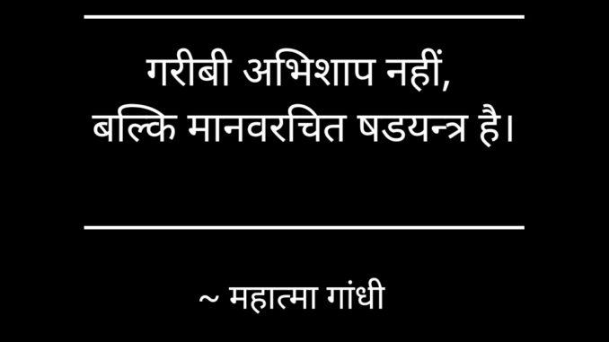 Mahatma Gandhi quotes in hindi, महात्मा गांधी के प्रमुख विचार, Motivational quotes by Mahatma Gandhi, Mahatma Gandhi ke vichar hindi me