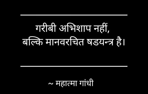 Mahatma Gandhi quotes in hindi, महात्मा गांधी के विचार, Motivational quotes by Mahatma Gandhi, Mahatma Gandhi ke vichar hindi me