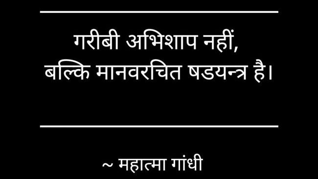 Read more about the article 50 + Famous Mahatma Gandhi quotes in hindi
