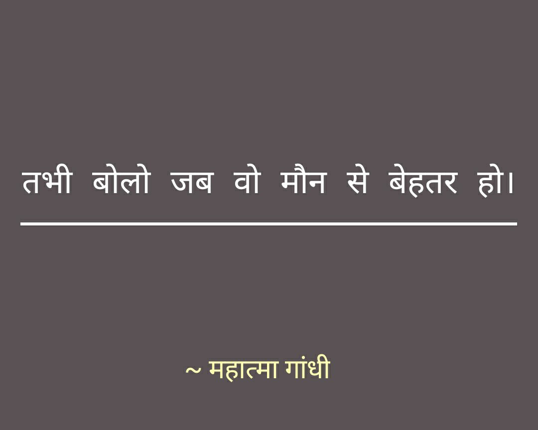 Mahatma Gandhi quotes in hindi, महात्मा गांधी के विचार, Motivational quotes by Mahatma Gandhi, Mahatma Gandhi ke vichar hindi me