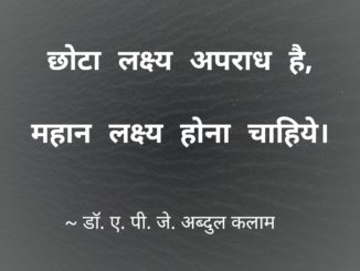 apj abdul kalam motivational quotes in hindi, apj abdul kalam quotes in hindi, motivational Quotes by Dr A.P.J. Abdul Kalam, अब्दुल कलाम के प्रेरणादायक सुविचार, apj abdul kalam ke famous suvichar