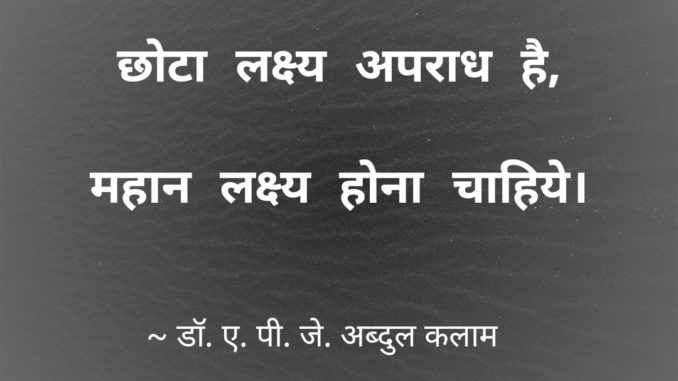 apj abdul kalam motivational quotes in hindi, apj abdul kalam quotes in hindi, motivational Quotes by Dr A.P.J. Abdul Kalam, अब्दुल कलाम के प्रेरणादायक सुविचार, apj abdul kalam ke famous suvichar