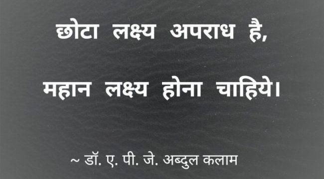 Read more about the article 50 + Famous Dr. APJ Abdul Kalam Quotes in Hindi
