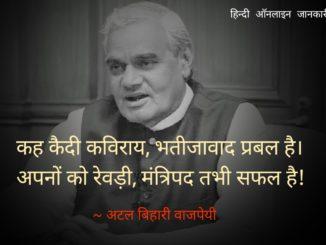 अटल बिहारी वाजपेयी की कविताएं, Atal Bihari Vajpayee poems, famous Atal Bihari Vajpayee poems in hindi poem, famous hindi poems, poems of atal bihari vajpayee