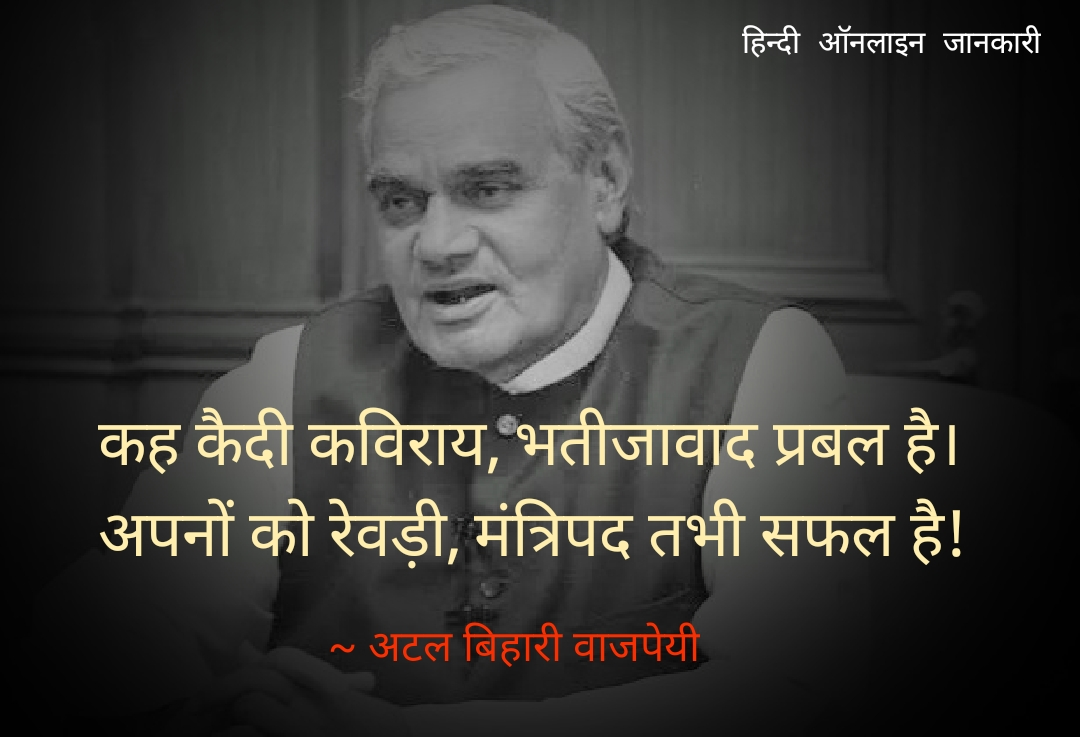 अटल बिहारी वाजपेयी की कविताएं, Atal Bihari Vajpayee poems, famous Atal Bihari Vajpayee poems in hindi poem, famous hindi poems, poems of atal bihari vajpayee