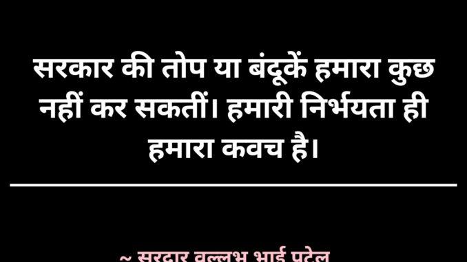 sardar vallabhbhai patel quotes in hindi, सरदार वल्लभ भाई पटेल के विचार, सरदार पटेल के विचार, Sardar Vallabhbhai Patel ke suvichar, sardar patel quotes in hindi