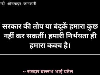 sardar vallabhbhai patel quotes, सरदार वल्लभभाई पटेल के अनमोल विचार, सरदार पटेल के प्रेरक सुविचार, Sardar Vallabhbhai Patel ke anmol suvichar hindi me