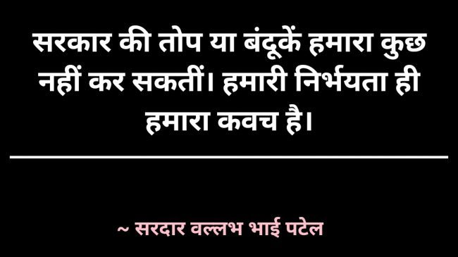 Read more about the article 40 Famous Sardar Vallabhbhai Patel Quotes in Hindi