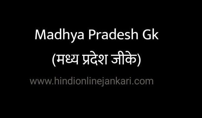 madhya pradesh gk, madhya pradesh gk latest, madhya pradesh gk 2020 मध्य प्रदेश जीके के महत्वपूर्ण तथ्य madhya pradesh GK facts in hindi, मध्य प्रदेश जीके