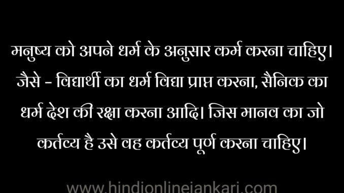Bhagvat Geeta quotes in hindi, भगवत गीता का सार