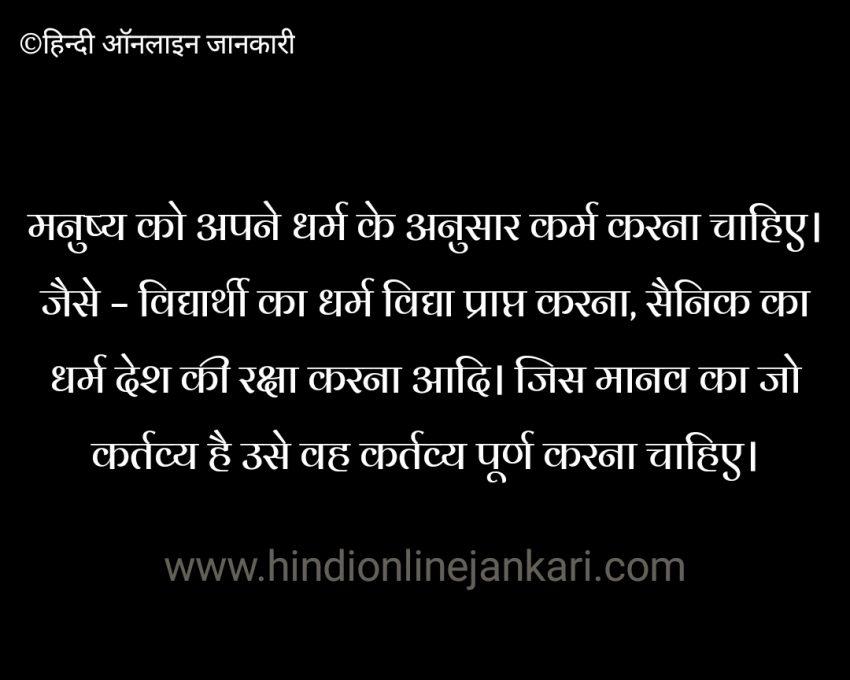 Bhagvat Geeta quotes in hindi, भगवत गीता का सार, 10 life-changing Bhagvat Geeta quotes in hindi, famous Bhagwat Geeta quotes in hindi, bhagavad geeta ka saar