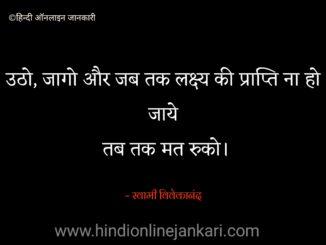 Swami Vivekananda quotes Hindi me, स्वामी विवेकानंद के अनमोल विचार, swami vivekananda ke suvichar, famous swami vivekananda quotes,