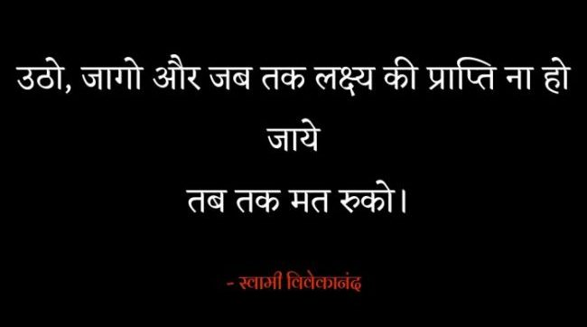 Read more about the article 50+ Famous Swami Vivekananda quotes in hindi