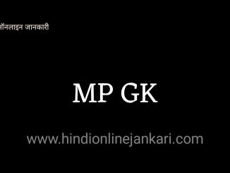 Mp Gk 2020, mp ki gk, Mp gk hindi latest, मध्य प्रदेश सामान्य ज्ञान, mp gk latest madhya pradesh samanya gyan, madhya pradesh general knowledge