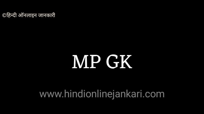 Mp Gk 2020, mp ki gk, Mp gk hindi latest, मध्य प्रदेश सामान्य ज्ञान, mp gk latest madhya pradesh samanya gyan, madhya pradesh general knowledge