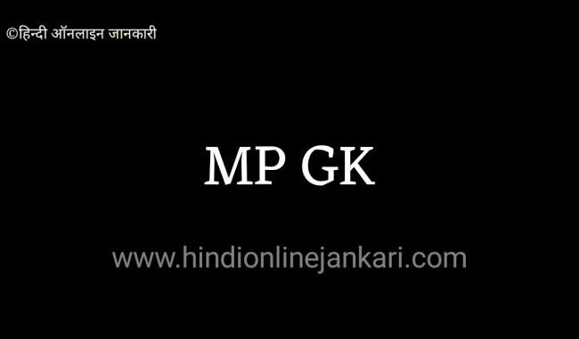 Mp Gk 2021, mp ki gk, Mp gk in hindi 2021, मध्य प्रदेश सामान्य ज्ञान 2021, mp gk latest, madhya pradesh samanya gyan, mp gk for mppsc, madhya pradesh gk 2021