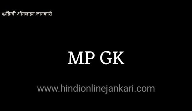 You are currently viewing Important latest mp gk in hindi 2021