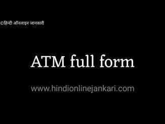 atm full form in hindi, types of atm in hindi, atm ke prakar, एटीएम का फुल फॉर्म, एटीएम के प्रकार, एटीएम फुल फॉर्म, atm full form hindi me