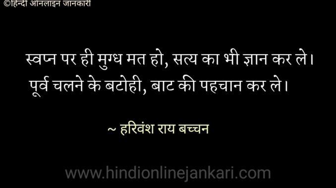 हरिवंश राय बच्चन की कविताएं, harivansh rai bachchan poems, Harivansh rai bachchan poems in hindi, agneepath poem, madhushala poem, harivansh rai bachchan kavita