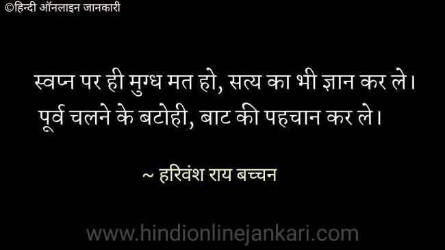 You are currently viewing 15 + Famous Harivansh rai bachchan poems in hindi
