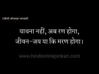 रामधारी सिंह दिनकर की कविताएं ,ramdhari singh dinkar poems in hindi, famous poems of ramdhari singh dinkar, ramdhari singh dinkar ki kavitayen