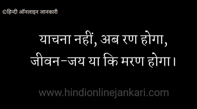 You are currently viewing 12 + Famous Ramdhari Singh Dinkar poems in hindi