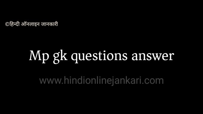 mp gk questions answer in hindi, mp gk question in hindi, mp gk mock test, mp gk quiz in hindi, mp gk test series, mppsc quiz in hindi, mp gk test in hindi