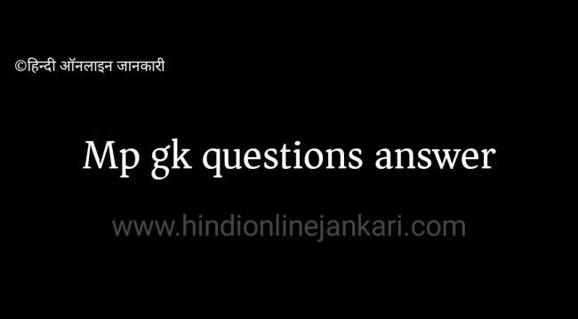 Read more about the article 100 + Important MP GK Questions Answer in Hindi 2021