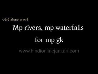 मध्य प्रदेश की नदियां, जल प्रपात, सिंचाई परियोजनाएं Facts mp ki rivers, mp ke waterfalls, mp ki sinchai pariyojna,Mp ki nadiyan, Mp rivers mp waterfalls