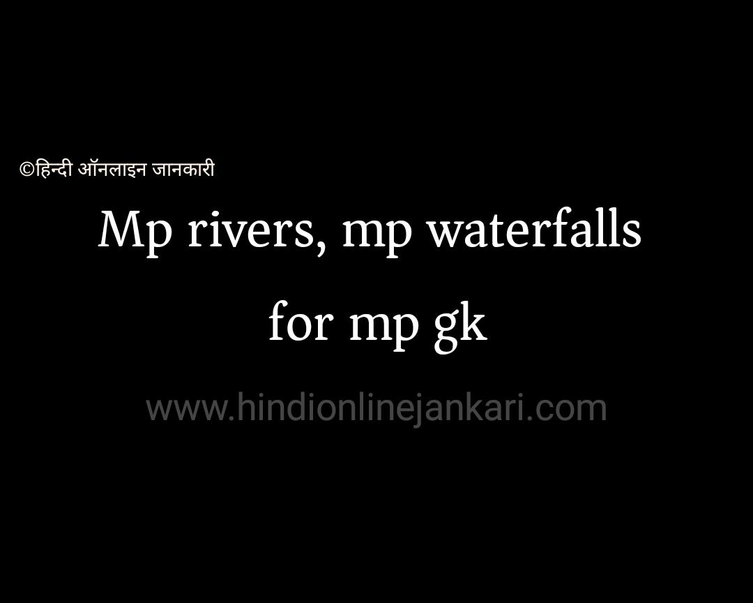 Read more about the article important Mp rivers mp waterfalls मध्य प्रदेश की नदियां