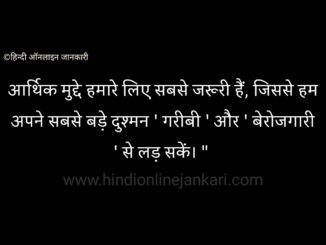 lal bahadur shastri quotes in hindi, lal bahadur shastri biography in hindi, lal bahadur shastri date of birth, lal bahadur shastri death, लाल बहादुर शास्त्री के विचार