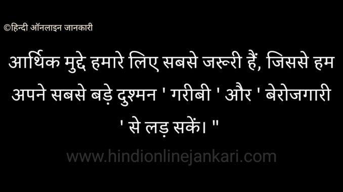 lal bahadur shastri quotes in hindi, lal bahadur shastri biography in hindi, लाल बहादुर शास्त्री का जीवन परिचय, लाल बहादुर शास्त्री के विचार