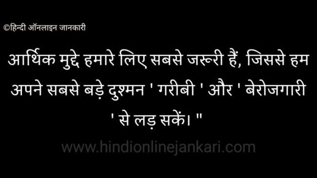 Read more about the article 20 + Famous Lal Bahadur Shastri Quotes in hindi