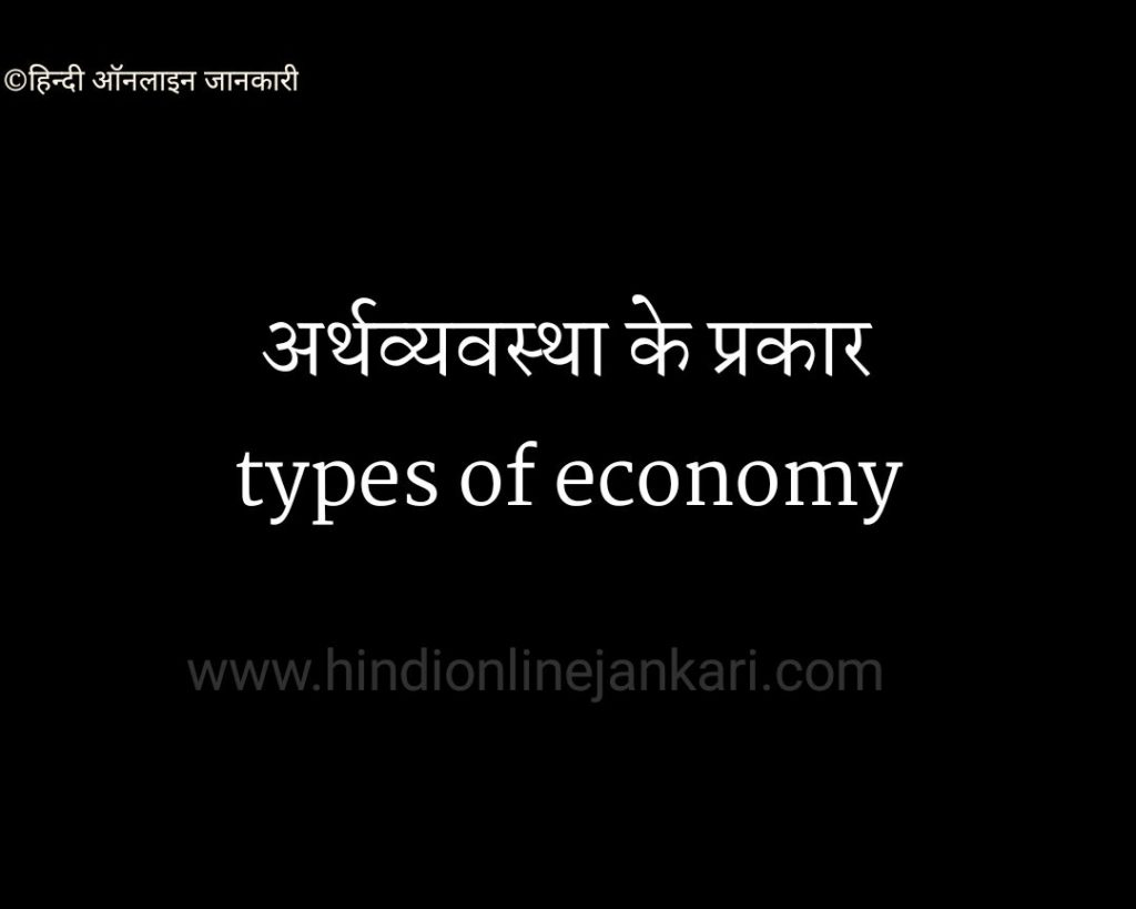 Economy, Branches and Sector of economy, Types of Economy hindi me Economics अर्थशास्त्र, अर्थव्यवस्था, के क्षेत्र और अर्थव्यवस्था के प्रकार हिन्दी में