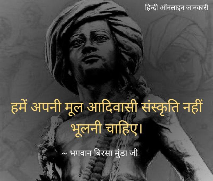 Birsa Munda quotes in hindi, बिरसा मुंडा के विचार, birsa munda biography in hindi, ऊलगुलान, अबुआ दिशुम अबुआ राज, धरती आबा, बिरसा मुंडा का जीवन परिचय