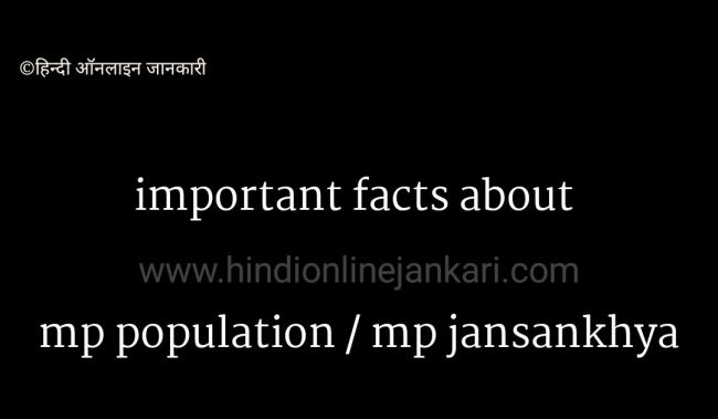 cencus of mp, मध्य प्रदेश की जनगणना 2011, Mp population in hindi, mp jansankhya in hindi, madhya pradesh ki jansankhya kitni hai, madhya pradesh census 2011