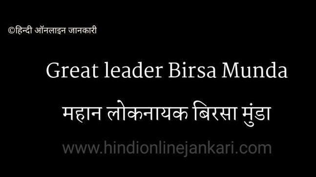 Read more about the article Great Birsa Munda biography in hindi on Birsa Munda Jayanti