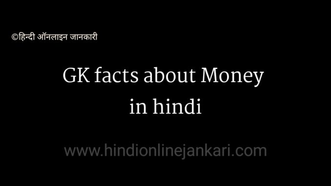 GK facts about Money hindi, मुद्रा की तरलता, Money Liquidity, मुद्रा की आपूर्ति, Money Supply, मुद्रा के प्रकार, Types of Money, मुद्रा के कार्य, Use of Money