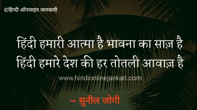 hindi poems for hindi Divas, hindi day poems, hindi divas kavitayen, hindi divas poems, हिन्दी दिवस पर कविताएं, famous hindi divas poems, hindi divas picture