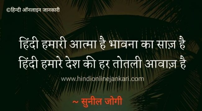 You are currently viewing 7 Famous Hindi Divas poems 2021