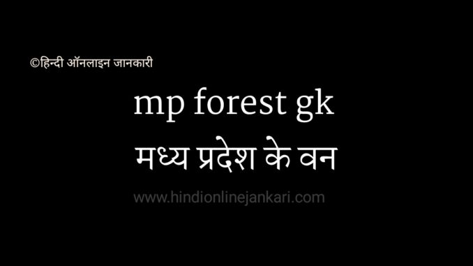 मध्य प्रदेश के वन, mp forest gk, mp forest online, mp forest report 2019, mp van sthithi report 2019, mp van report 2019, madhya pradesh forest, mp ke van, वन रिपोर्ट 2019