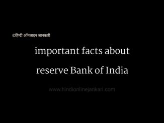 Reserve Bank of India facts, facts about rbi, facts about reserve Bank of India, भारतीय रिजर्व बैंक फैक्ट्स, रिज़र्व बैंक ऑफ इंडिया फैक्ट्स, आरबीआई की जानकारी