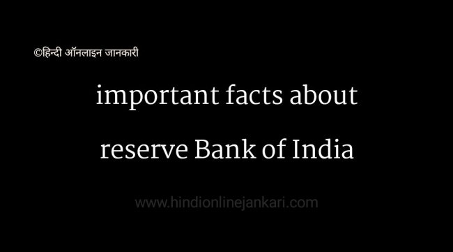 You are currently viewing Important Facts about Reserve Bank of India in hindi