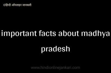 madhya pradesh ke bare mein, मध्य प्रदेश के बारे में, मध्य प्रदेश सामान्य परिचय, madhya pradesh information in hindi, madhya pradesh ke bare mein basic jankari