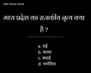 madhya pradesh ke bare mein, मध्य प्रदेश के बारे में, मध्य प्रदेश सामान्य परिचय, madhya pradesh information in hindi, madhya pradesh ke bare mein poori jankari