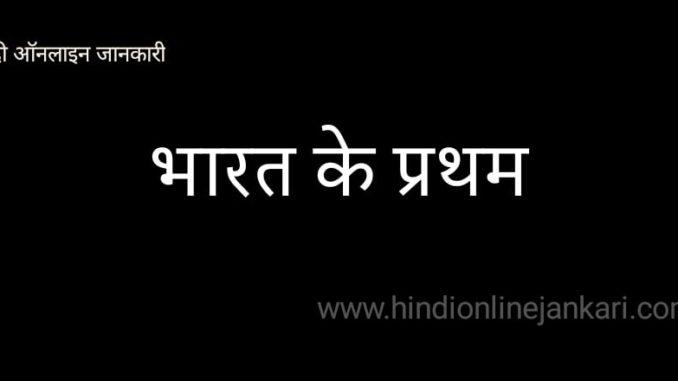भारत के प्रथम, bharat ke pratham, bharat ke pehle, भारत के पहले, भारत की प्रथम महिला, भारत की पहली महिला, bharat mein pehle, bharat ke pratham in hindi gk