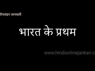 भारत के प्रथम gk, bharat ke pratham gk in hindi, bharat ke pehle, भारत की प्रथम महिला, भारत की पहली महिला, bharat mein pehle, first in india gk in hindi 2020