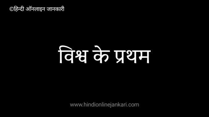विश्व में प्रथम, First in world gk, World's first gk in hindi, विश्व का प्रथम, विश्व के प्रथम पुरुष, विश्व की प्रथम महिला, important first in world gk