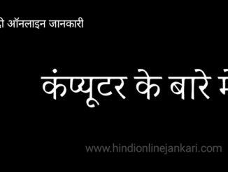 कंप्यूटर, computer basic knowledge in hindi, computer full form, कंप्यूटर के बारे में, computer in hindi, कंप्यूटर फुल फॉर्म, कंप्यूटर का आविष्कार किसने किया