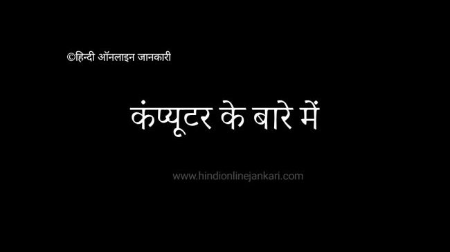 Read more about the article 70 + Important Facts Computer Basic Knowledge in Hindi